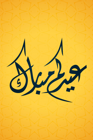 Eid Mubarak  free mobile background