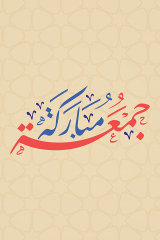 Jumma Mubarak  free mobile background