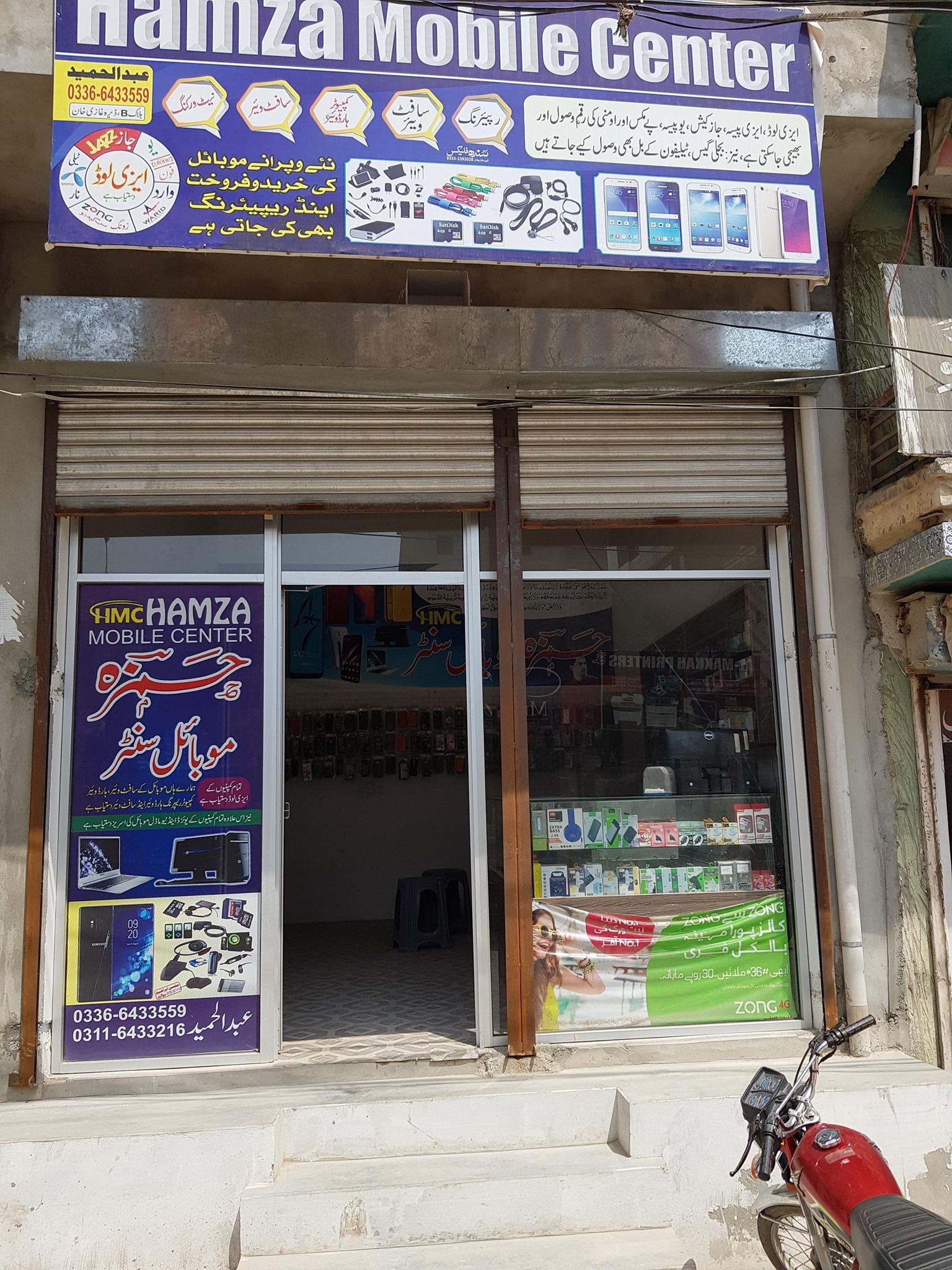 Hamza Mobile Center shop cover