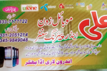 Ali Mobile Lari Adda Bhakkar shop Cover