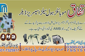 Ittefaq Mobile Center shop Cover